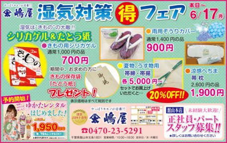465shimaya