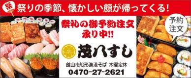 467mohachi_sushi