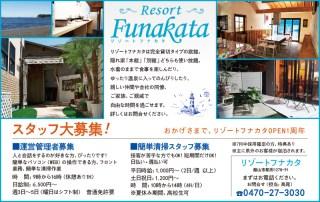 467resort_funagata