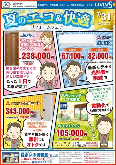 468shinshowa_tateyama