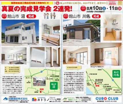 469kato_kensetsu
