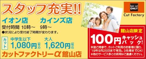 471cutfactory_tateyama