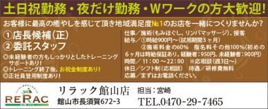 471rerac_tateyama