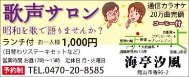 472umitei_shiokaze
