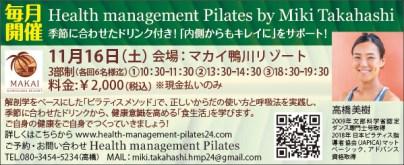 474health_management_Pilates