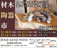 475KENJI_WOOD