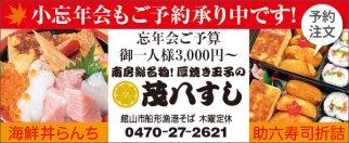 475mohachi_sushi