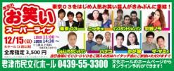 476kimitsu_shimin_bunka_hall