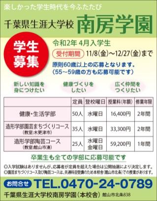 476nanbo_gakuen
