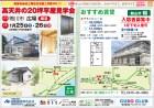 479kato_kensetsu