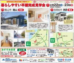 481kato_kensetsu