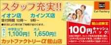 483cutfactory_tateyama