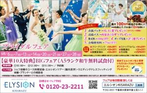 487elysion_kisarazu