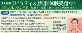 488Health-management-Pilates