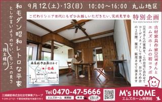 494miura_kensetsu