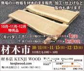496kenji_wood