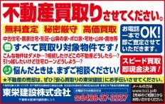 496toei_kensetsu