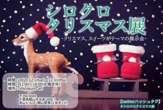 シロクロクリスマス展 @ shirokuro-art