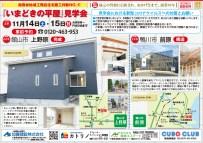 498kato_kensetsu