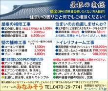 498reform_minamiso