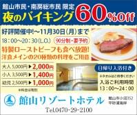 498tateyama_resort