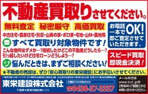 498toei_kensetsu