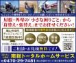 499nanso_total_home_service