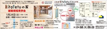 加藤工務店