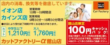 カットファクトリーα館山店