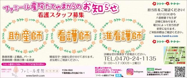 506famil_tateyama