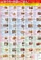 506tateyama_shokokaigisho_takeout_delivery