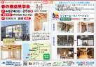 508kato_kensetsu