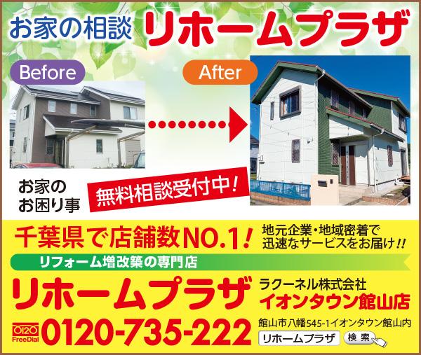 ラクーネル株式会社イオンタウン館山店