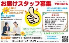 千葉県ヤクルト販売株式会社房総支社