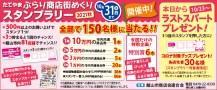 520tateyama_shoten