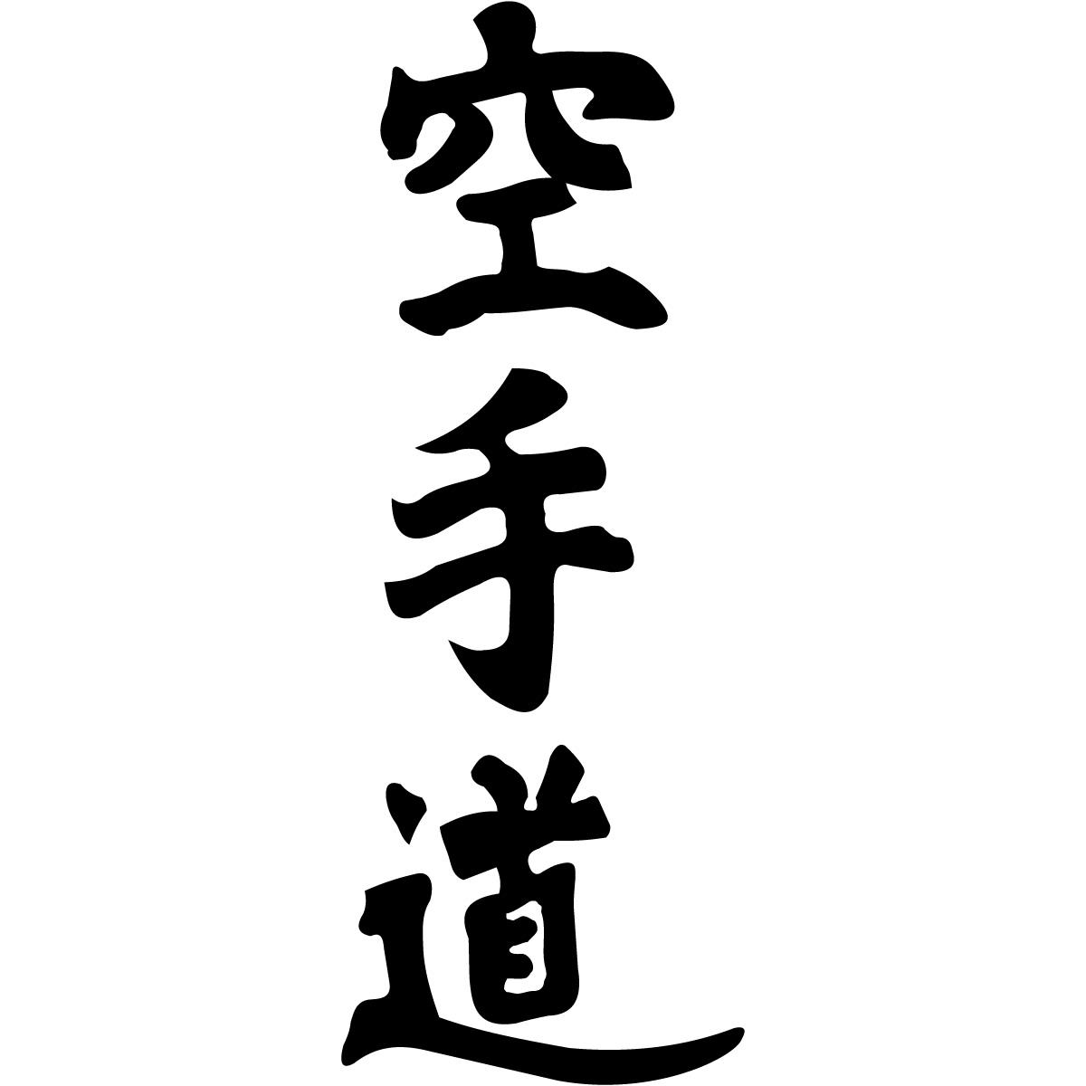 Karate Symbol