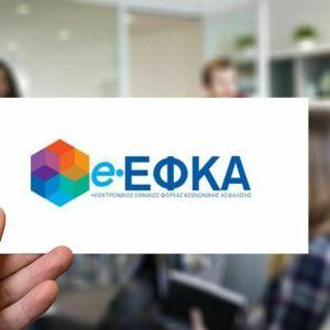 e-ΕΦΚΑ: μονιμοποίηση των ηλεκτρονικών ραντεβού