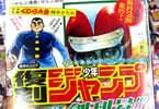 「復刻版 週刊少年ジャンプ パック 1」