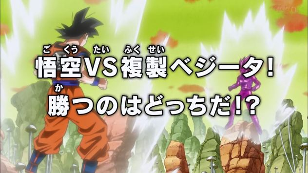 Goku vs. Fake Vegeta! Who's Gonna Win!?