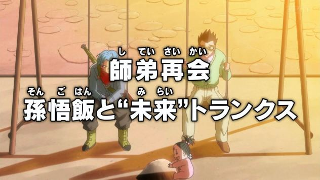 Master and Student Reunited, Son Gohan and 'Future' Trunk