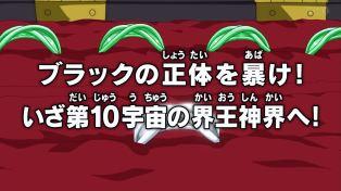 Dragon Ball Super - 052 - Next Time 03