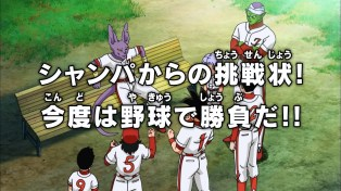 Champa's Challenge! This Time We Fight With Baseball!