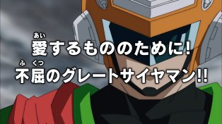 For The Ones He Loves! The Unbeatable Great Saiyaman!!