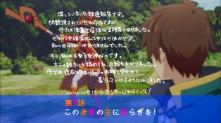 konosuba-2-02-next-time-01