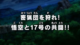 Hunt the Poachers! Goku and No. 17's United Front!!
