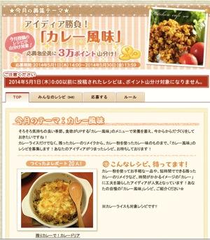 アイディア勝負 カレー風味 |楽天レシピ TOP