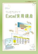 ワンモアステップ Excel