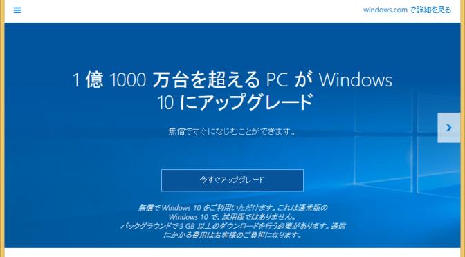 Windows10通知非表示並びに非適用対策法