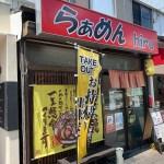 【ラーメン】『らぁめんhiro』これが塩本来の美味しさだ!!