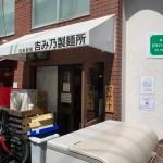 【ラーメン】『吉み乃製麺所』分厚いのにチャーシューが溶ける
